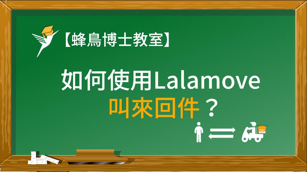 lalamove-app-來回件首圖.png