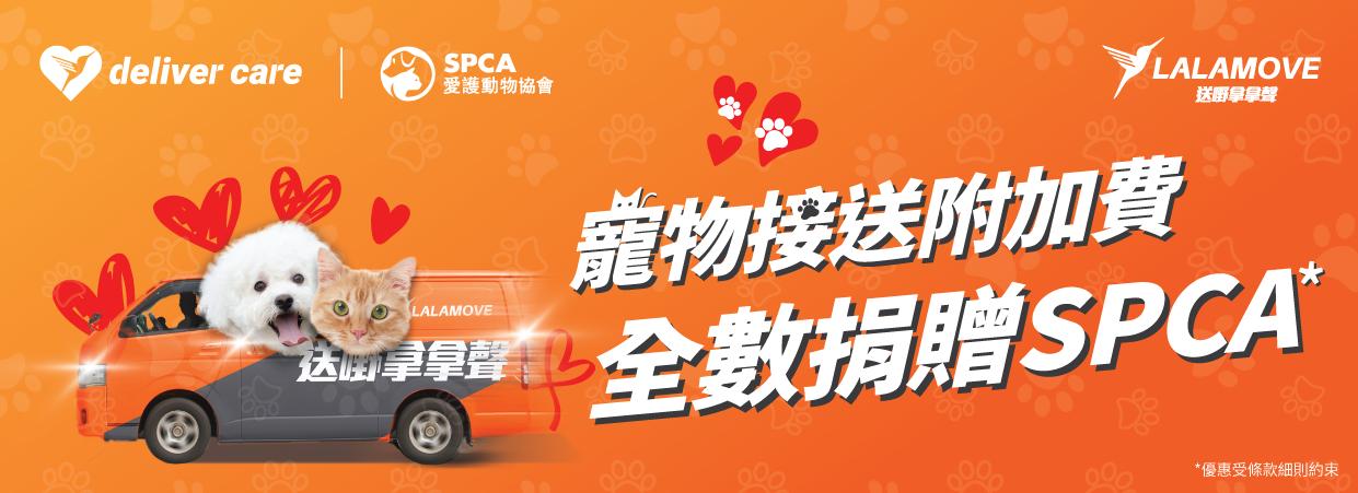HK_LLMxSPCA_KV_Web_zh