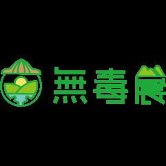 LOGO_無毒農-1