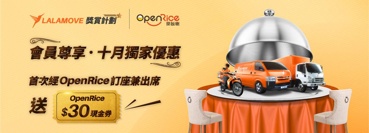 OpenRice_Whats Hot Banner_1240x450_TC