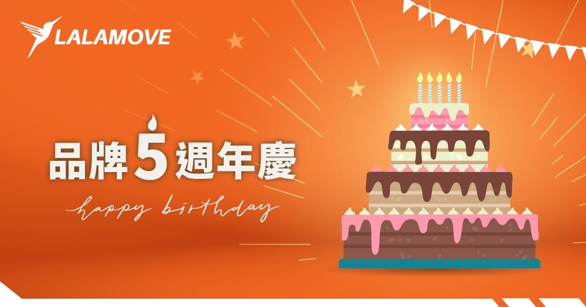 Lalamove5歲生日快樂!