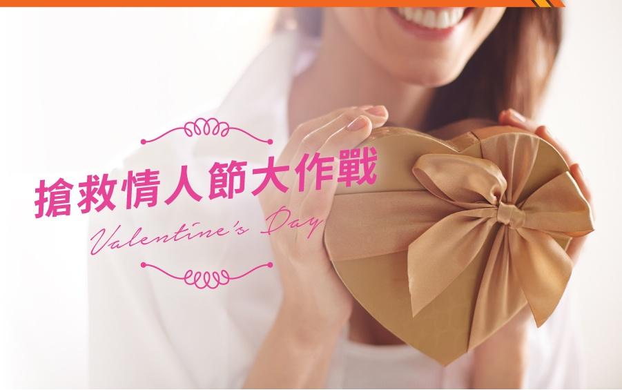 TW-EDM-Valentine's Day-V2-0803_A-3