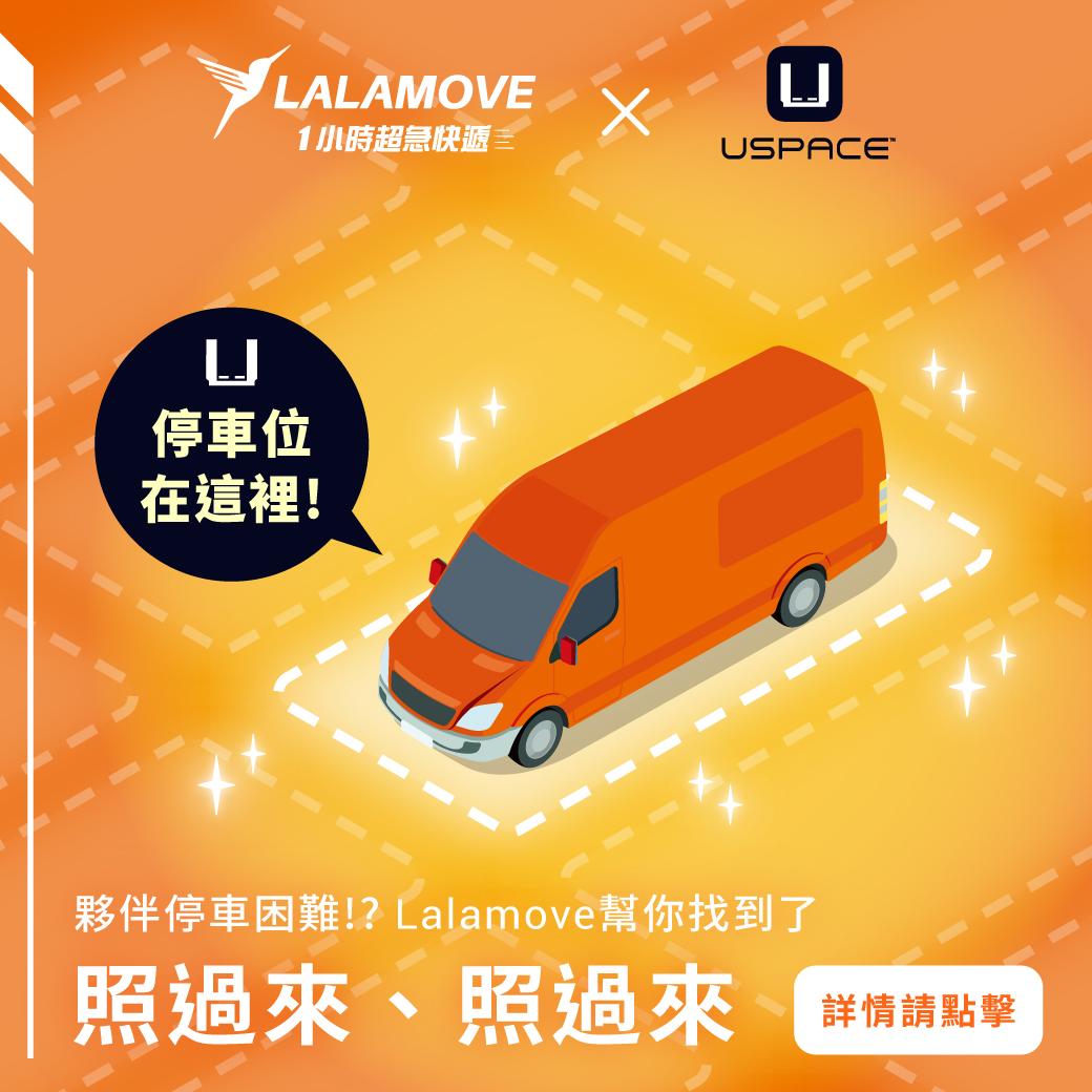 【好康】照過來! 照過來! 停車位 Lalamove幫你找到了