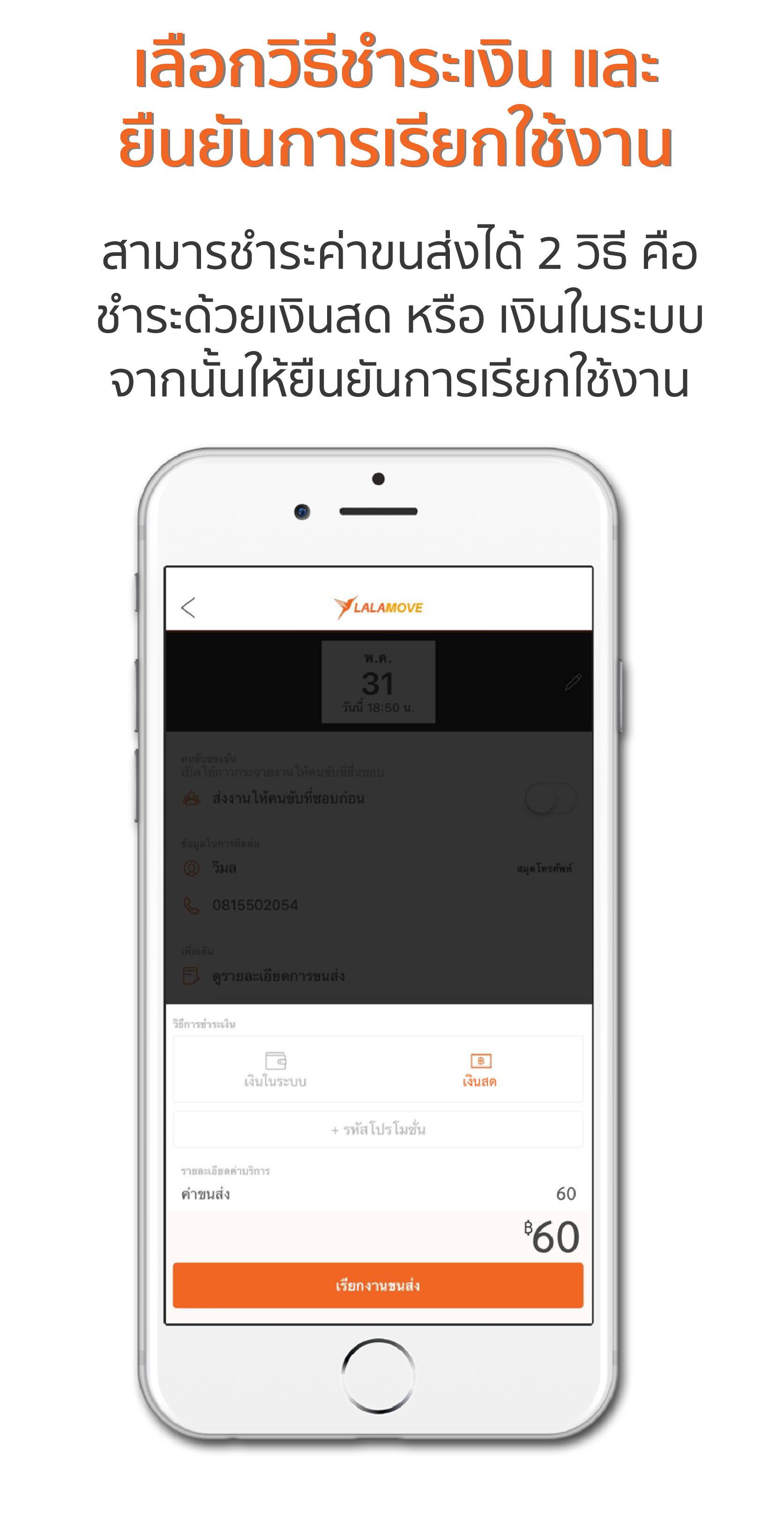 how-to-use-mobile-03-01.png