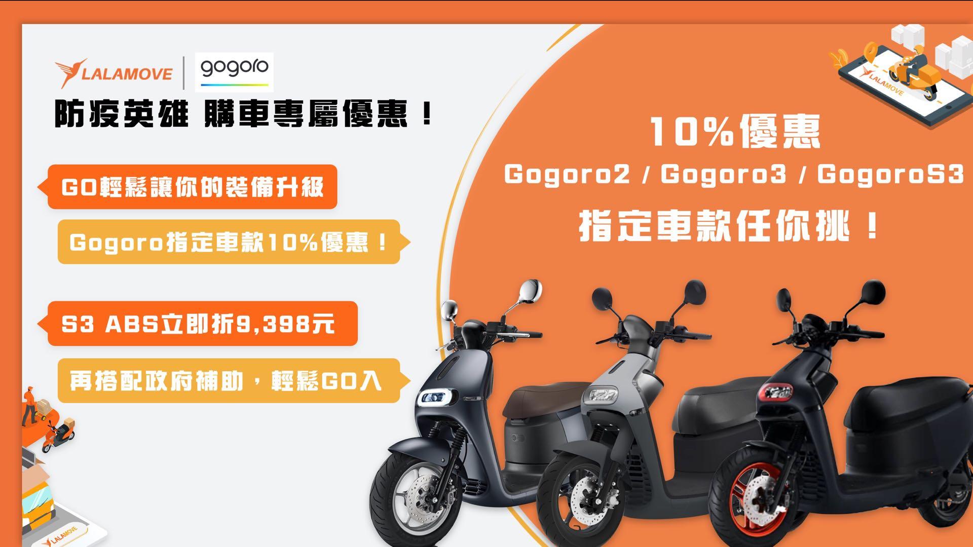 driver incentive page_gogoro