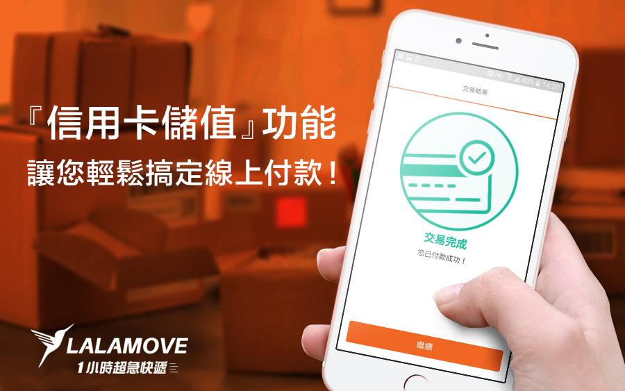 如何使用Lalamove信用卡儲值功能?